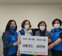 부천자생봉사단, 어려운 아동·청소년 위한 교통카드 기탁