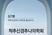 척추신경추나의학회  MSU 2019 OMM  연수단 참관기