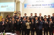 제46회 성남분회 정기총회 및 회장 취임식