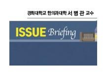 [ISSUE Briefing] 한의 진료 특질 강화를 위한 기본진료료 적정화 방안