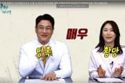 강남구한의사회 유튜브 '강한의사들', 20일 첫선