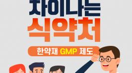 [식약처] 한약재 GMP 제도