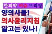 광주세계수영선수권대회 한의진료실 호평 / 전라남도 모자보건 조례 제정