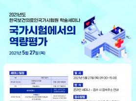 국시원, '국가시험에서의 역량평가' 학술세미나 개최