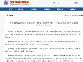 중국 의료보험에 중성약품 101개 품목 추가