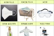 의료용 마스크, 재난관리자원으로 지정