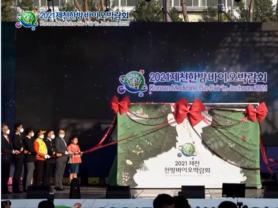 2021 제천한방바이오박람회, 성황리에 개막