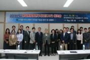 한의학연·안전성평가연·식품연, '식치 및 식이소재 활용방안 워크숍' 개최