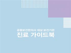 한의약진흥원, 인증 완료한 CPG 순차적 공개
