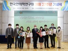 한국한의학연구원 창립 27주년 기념식