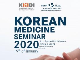 UAE에서 의료진 간 한의약 협력 기반 마련