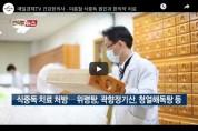 매일경제TV 건강한의사 - 여름철 식중독 원인과 한의약 치료