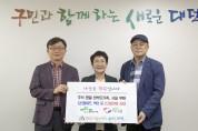 경북한의원·하나로클리닉의우회, 추석 명절 맞아 '따뜻한 나눔' 실천