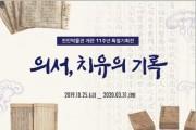 故한주호 한의사 기증품 전시한 '의서-치유의 기록' 특별기획전 개최
