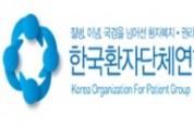 환단연 안기종 대표, 임현택 회장 '형사고소'
