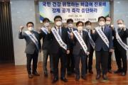 인천 3개 의료단체 '비급여 진료 통제정책' 즉각 중단 촉구