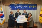 양천구한의사회 제32회 정기총회(01.21)
