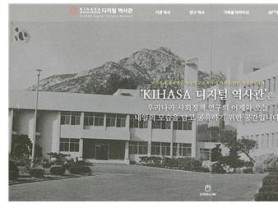 한국보건사회연구원, 'KIHASA 디지털 역사관' 개관