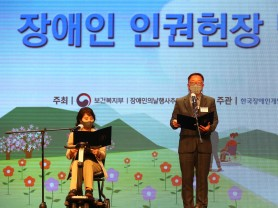 제 41회 장애인의 날 기념식