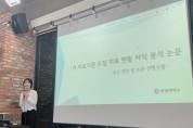 연부조직한의학회, '원광한의대 학생지부' 발족
