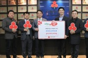 전북지부, 이웃돕기 성금 1200만원 기부