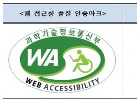 노인장기요양보험 홈페이지, 웹 접근성 품질 인증마크·정보보호 인증마크 '획득'