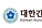 간협, 제87회 정기총회 개최 연기