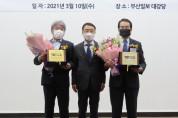 조남구 부산시의원·권승부 원장, '오인 동지회상' 수상