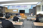 한의협, 2019회계연도 정기감사 실시