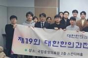 대한한의과전공의협의회, 민백기 신임 회장 선출