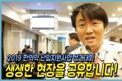 [한방에 산다] 2019 한의약 난임지원사업 성과대회 현장!