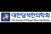 대한담적한의학회, 제5회 정기학술대회 온라인 개최