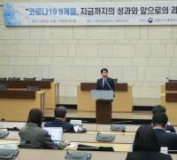 복지부, 코로나19 대응 중간평가 및 장기화 대비 공개토론회
