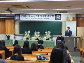 대전대 한의과대학, 시신기증인 합동 추모식 개최
