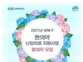 성북구보건소, 2021년 한의약 난임치료사업 참여자 모집