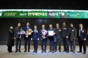 2019 한의혜민대상시상식(12.11)