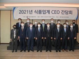 김강립 식약처장, 식품업계 대표 간담회 참석