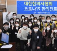 서울 한의진료 전화상담센터 운영(3.31)