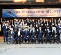 서울시한의사회 제34대 박성우 회장, 박태호 수석부회장 취임식