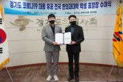 경기도한의사회, 코로나19 대응 유공 전국 한의대 학생 표창장 수여