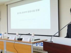 """""""경기도 한의약 공공사업 더욱 확대해야"""""""