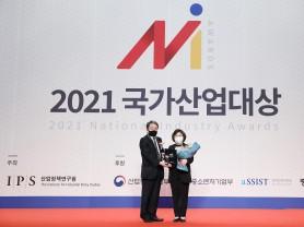 심평원, '2021년도 국가산업대상' 3년 연속 수상