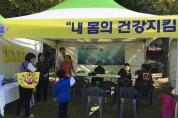 성남시한의사회, 성남시민 300여명 대상 한의 건강상담