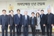 한의협-건보공단, 신년 간담회 개최