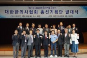 한의사 정치 역량 강화 위한 '총선기획단' 출범