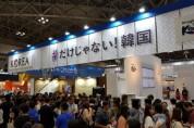 '한의약 해외환자유치 온라인 상담회' 참여기관 모집