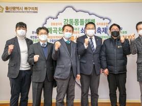 울산시한의사회-울산시북구의회 임채오 의장 간담회