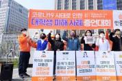 '코로나19 사태 속 대학생 피해사례 증언대회' 개최