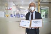 한의협, 한의약 폄훼 가짜뉴스 고발 접수(08.26)