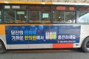 울산시한의사회, 시내버스 활용한 한의약 홍보 실시